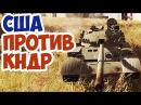 США НАПАЛИ НА КНДР! Наглое Вторжение В тылу Врага!