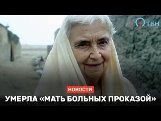 Умерла «мать больных проказой»