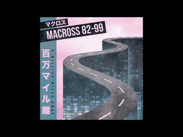 マクロスMACROSS 82-99 -『82 99 F.M』 (HD)