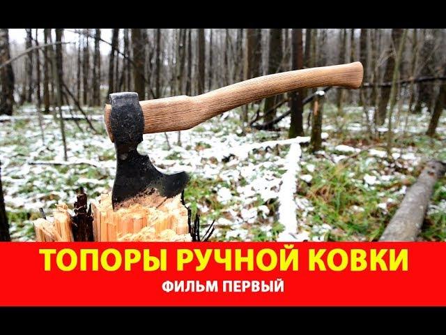 ФИЛЬМ 1. Русский булат возобновил производство топоров ручной ковки