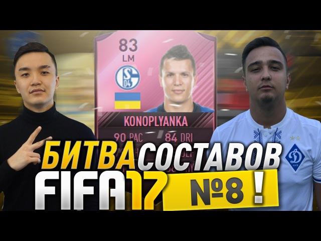 FIFA 17 БИТВА СОСТАВОВ 8 С RUHA РОЗОВЫЙ КОНОПЛЯНКА