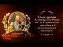 400 лет дому Романовых. Транссибирская магистраль
