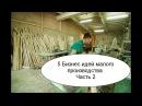 Видео 5 Бизнес идей малого производства. Часть 2 5 <bpytc bltq vfkjuj ghjbpdjlcndf/ Xfcnm 2
