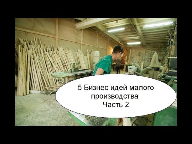 Видео 5 Бизнес идей малого производства Часть 2 5 bpytc bltq vfkjuj ghjbpdjlcndf Xfcnm 2