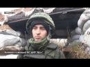 Если Украина придет на Донбасс не пощадят ни друзей ни близких ни детей Боец