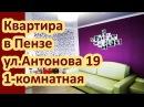 Квартира в Пензе 1 комнатная на улице Антонова 19 - Купить квартиру в Пензе в район