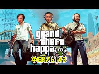 [GTA V] Нарезка фейлов Хаппы ч.3