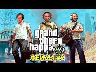 [GTA V] Нарезка фейлов Хаппы ч.2