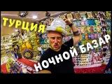 НОЧНОЙ РЫНОК В ТУРЦИИ. GRAND BAZAR.