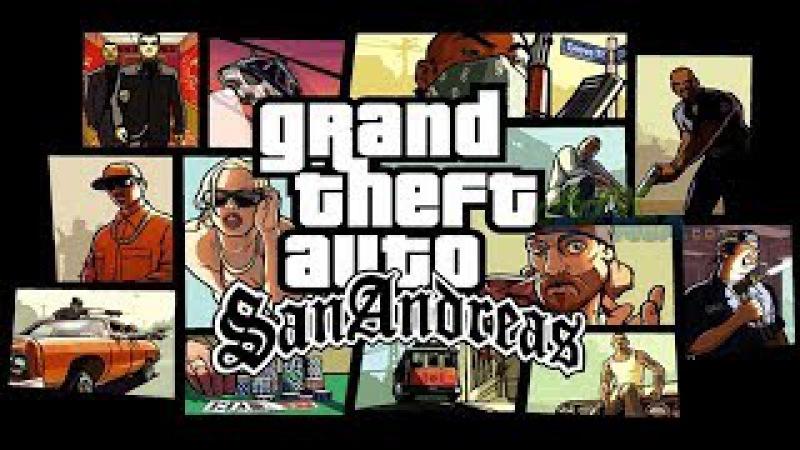 Grant Theft Auto San Andreas(часть 2) у меня бомбит!