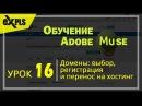 Adobe Muse, Урок 16 Блок 1 - Выбор домена