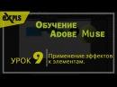 Adobe Muse, Урок 9 (Блок 1) - Применение эффектов к объектам