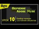 Adobe Muse, Урок 10 (Блок 1) - Панель Состояния объектов