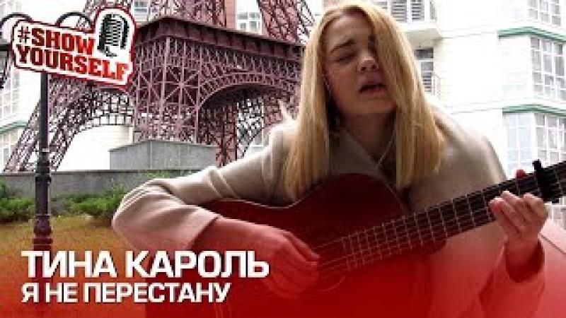 Тина Кароль Я не перестану cover Александра Карягина ShowYourself