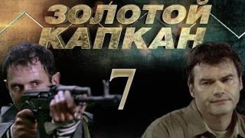 Золотой капкан 7 серия 2010