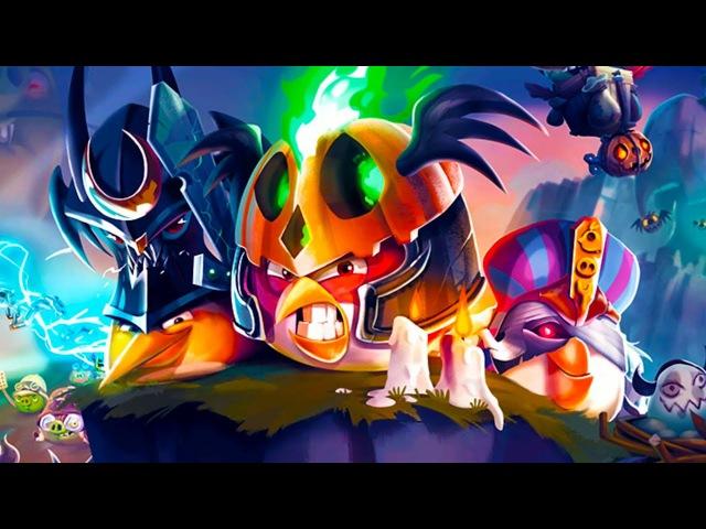 Энгри Бердс ЭПИК 99 ХЭЛЛОУИН ЗЛЫЕ ПТИЧКИ игровой Мультик веселое видео для детей КРУТИЛКИНЫ