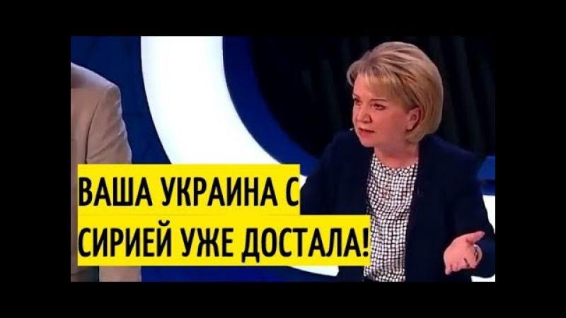 Похоже это был её ПОСЛЕДНИЙ эфир! Женщина-депутат обратилась к Киселеву Мы наелись вашей Украиной!