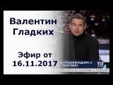 Валентин Гладких, политический эксперт, - гость