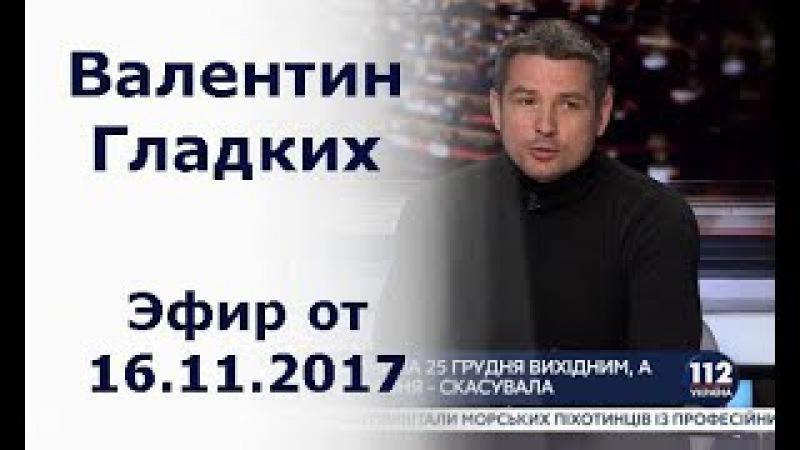 Валентин Гладких, политический эксперт, - гость 112 Украина, 16.11.2017
