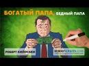 Роберт Кийосаки. «Богатый папа, бедный папа» Рисованное видео