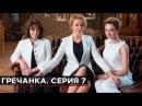 Гречанка Сериал Серия 7