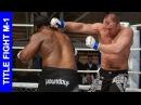 Kenny Garner vs Damian Grabowski Кенни Гарнер vs Дамиан Грабовски M 1 Challenge 44