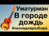 Уматурман - В городе дождь (видеоурок, разбор на укулеле)
