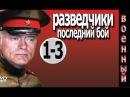 Лучшие видео youtube на сайте main-host Разведчики последний бой 1-2-3 серия. Фильм про войну