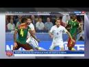 Новости на «Россия 24» • Сезон • На Кубке Конфедераций гол отменили после видеоповтора