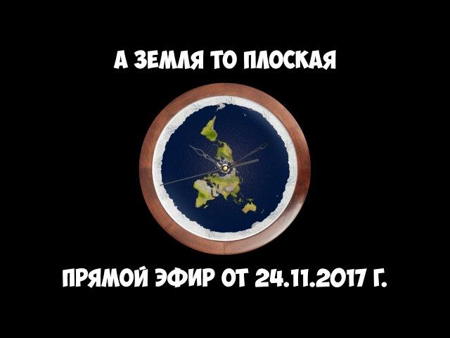 А Земля то плоская о новом фильме Рен ТВ и о дискредитации