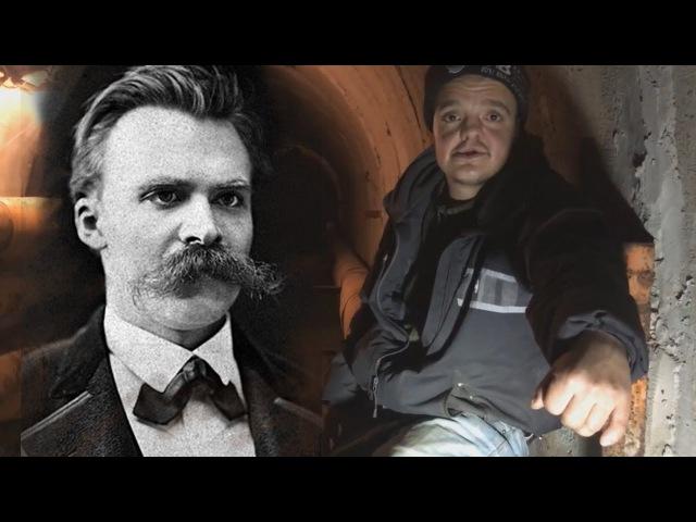 Супер Сус про философию Ницше, психоанализ Фройда и типологию по Ломброзо.