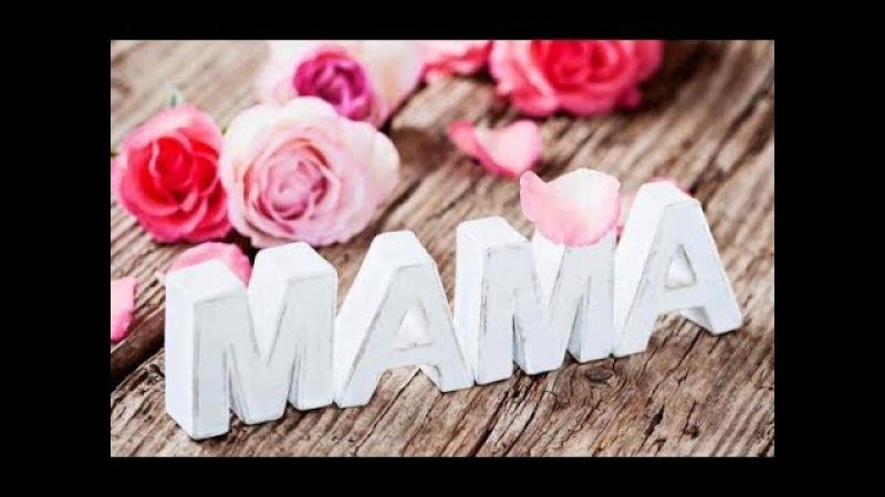 Очень Красивое Поздравление С Днем Рождения Маме От Дочери
