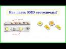 Как паять SMD светодиоды что бы их не сжечь Краткая инструкция