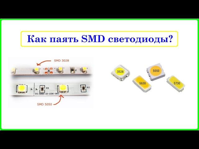 Как паять SMD светодиоды, что бы их не сжечь:) Краткая инструкция » Freewka.com - Смотреть онлайн в хорощем качестве
