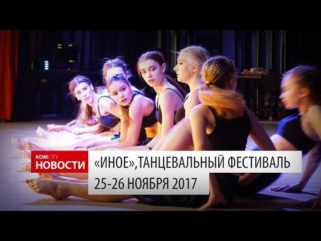 Komcity Новости — «Иное», танцевальный фестиваль, 25-26 ноября 2017