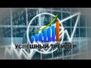 Успешный Трейдер Приветствую всех на своем канале ¦ Бинарные опционы¦ Торговля