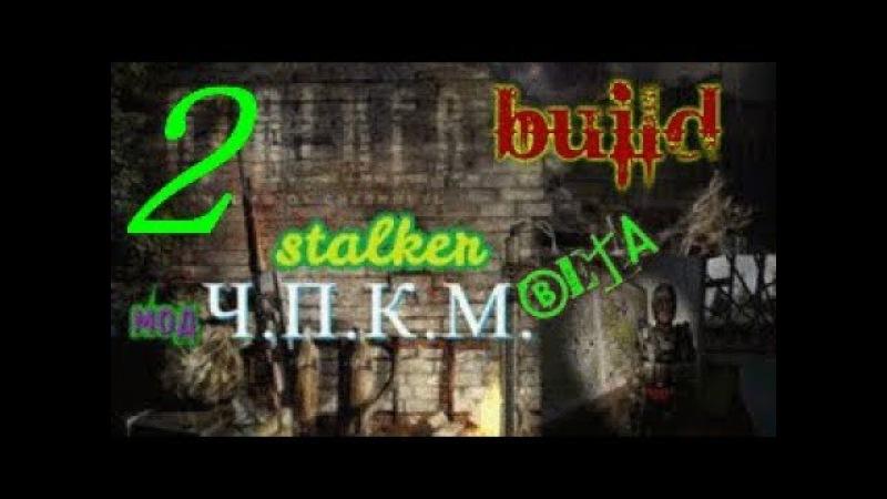 Stalker Ч.П.К.М. cерия № 2 подстава [ арты и зомбак ]