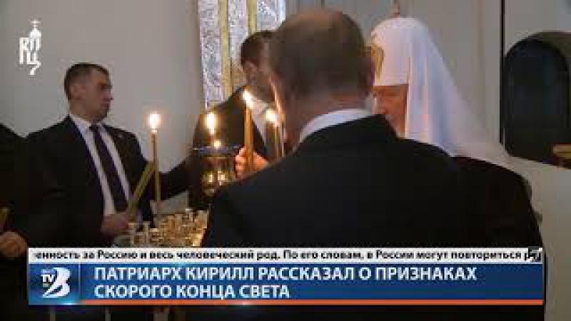 Патриарх Кирилл рассказал о признаках скорого конца света