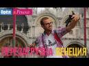 Орел и решка Перезагрузка Венеция Италия Full HD