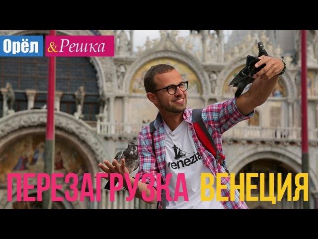 Орел и решка. Перезагрузка - Венеция | Италия (Full HD)