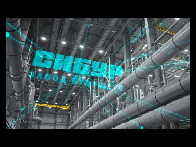Завод будущего СИБУР