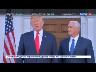 Новости на «Россия 24» • Сезон • Трамп объявил режим ЧП из-за распространения наркотиков в США