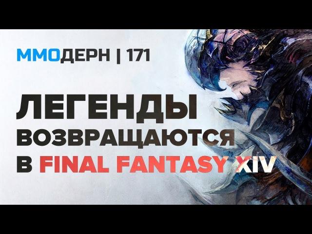 ММОдерн №171 самое интересное из мира ММО Star Citizen Valnir Rok Final Fantasy XIV