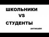 ШКОЛЬНИКИ VS СТУДЕНТЫ