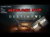 Destiny 2 warlock pvp by Peps #2 (
