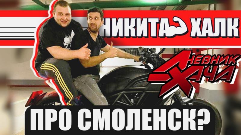 ДНЕВНИК ХАЧА Никита Халк - про СМОЛЕНСК!