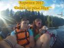 Карелия 2017. Сплав по реке Шуя