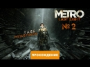 Metro: Last Light: Прохождение Метро 2033: Луч надежды, часть 2