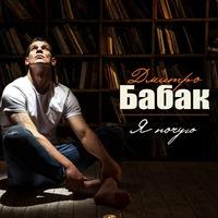Дмитро Бабак