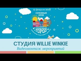 Видеомонтаж мероприятий. Встреча для мам в детской комнате Солнечный город (г. Челябинск)